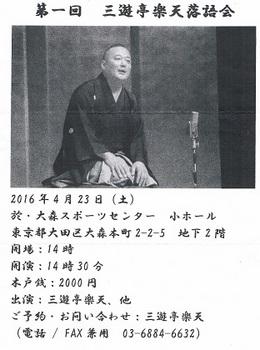 CCF20160412_00000.jpg