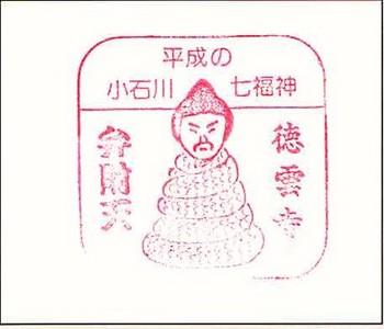 徳雲寺.JPG