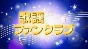 歌謡ファンクラブ (2).jpg