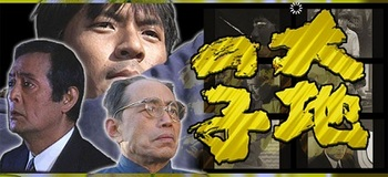 ドラマアンコール-大地の子-NHK.jpg