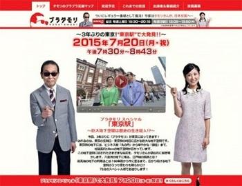 ブラタモリ-NHK3-450x349.jpg