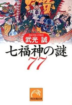 七福神の謎.jpg