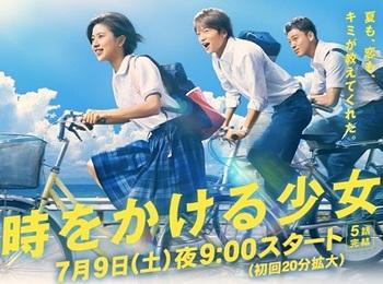 時をかける少女 日本テレビ (2).jpg