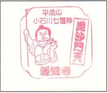 源覚寺.jpg