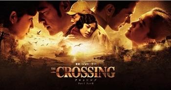 The Crossing ザ・クロッシング Part-1.jpg
