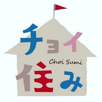 choisumi.jpg