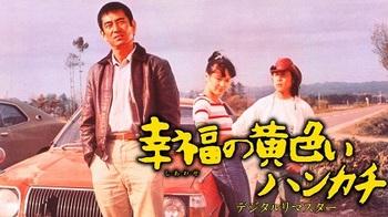 kiiroihankachi0326.jpg