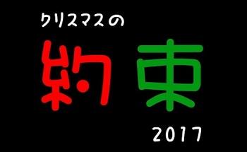 xmas-yakusoku-2017 (2).jpg